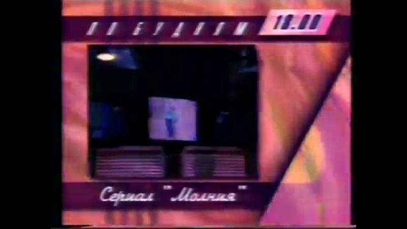 Анонсы сериалов Молния и Сумеречная зона (СТС, 1997)