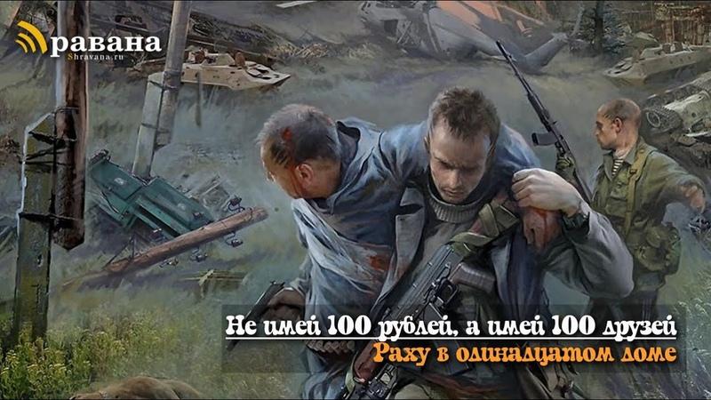 Не имей сто рублей а имей 100 друзей | Раху в одинадцатом доме