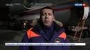 Новости на Россия 24 • Спасатели МЧС России прибыли на Шпицберген для поиска вертолёта Ми-8