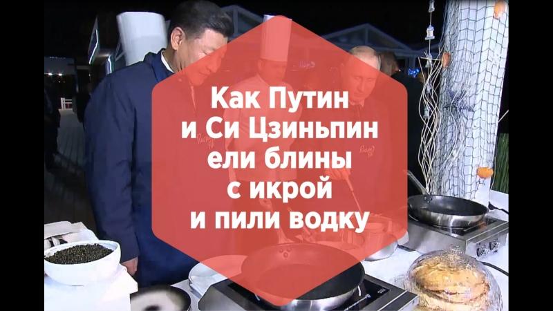 Путин и Си Цзиньпин пожарили и отведали блины с икрой