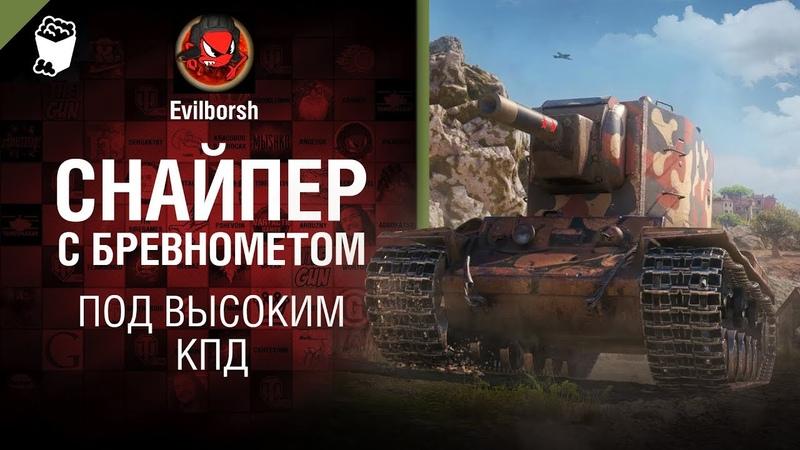 Снайпер с бревнометом - Под высоким КПД №106 - от Evilborsh [World of Tanks]