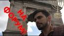 Римская история с Конём 6: На Римский форум!