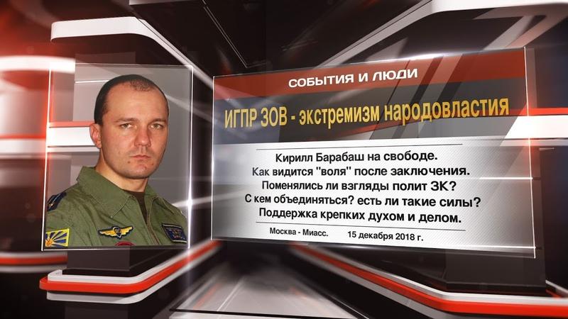 ИГПР ЗОВ - экстремизм народовластия