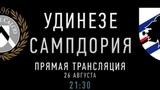 Удинезе - Сампдория (26 августа 21:30 МСК)