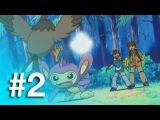 Покемоны: 10 сезон 2 серия -- Две степени несовпадения (Two Degrees of Seperation!)