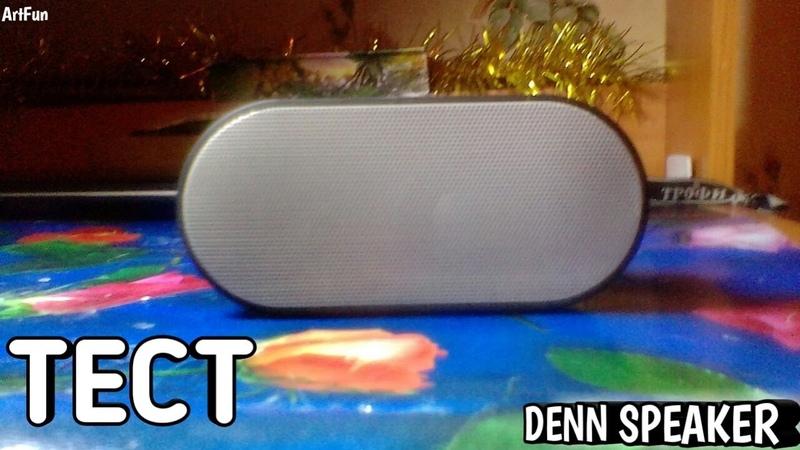 ТЕСТ DENN DBS121