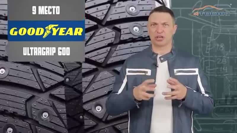 Топ 15 зимних шипованных шин для легковых автомобилей 2019 на 4 точки. Шины и ди