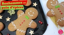 Французские рождественские пшенично- ржаные пряники с медом 🎅 RECETTE des BONHOMMES en PAIN D'EPICES 🎅