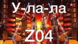 Группа У-ла-ла, Республика Алтай Z04 на номер 1880