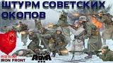Штурмуем советских бронебойщиков. PZ.II и Sd.Kfz.222 помогают. Iron Front Red Bear Arma 3.