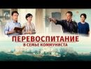 Христианский фильм Бог мой Господь ПЕРЕВОСПИТАНИЕ В СЕМЬЕ КОММУНИСТА