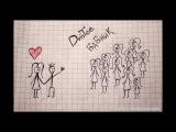 DmTee - Бабник