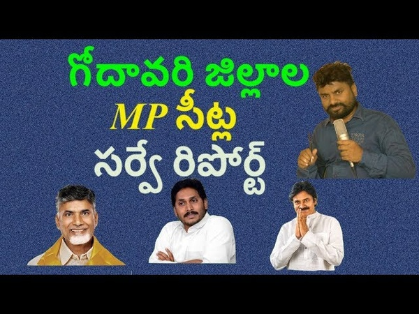 MP Seats Survey Report on TDP,YSRCP,JANASENA in Godavari Districts.