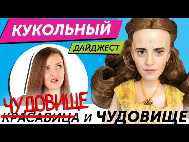 Кукольный Дайджест 29: УРОДЛИВАЯ КРАСАВИЦА и Чудовище! Возвращение Bratz, Monster High, Barbie