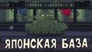 Японская база Мультики про танки [ : wot-