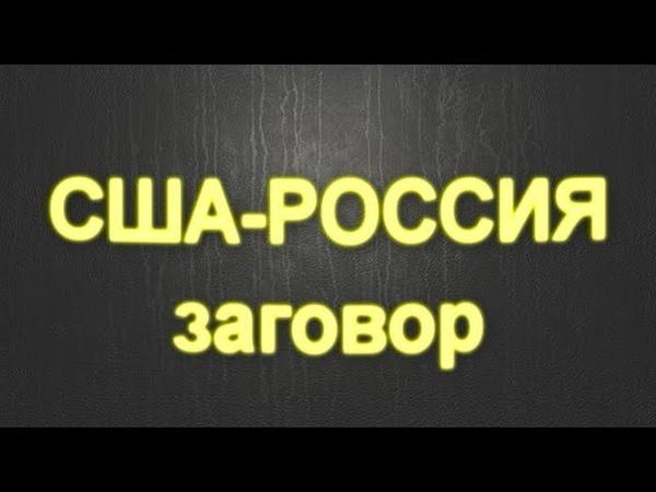 Борьба с олигархами сговор Путина и Трампа