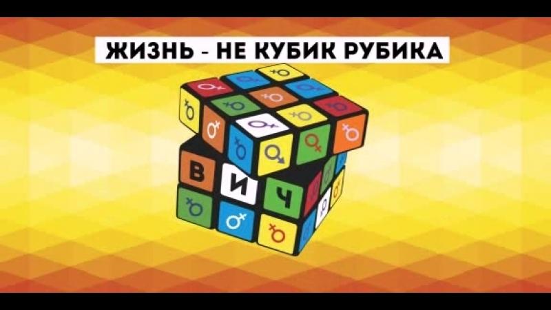 Жизнь - не кубик Рубика!