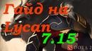 Гайд на Lycan 7.15