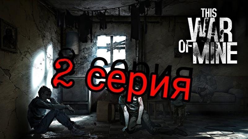 This War Of Mine прохождение часть 2