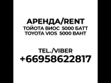Rent-Toyota.Vios. telviber +66958622817