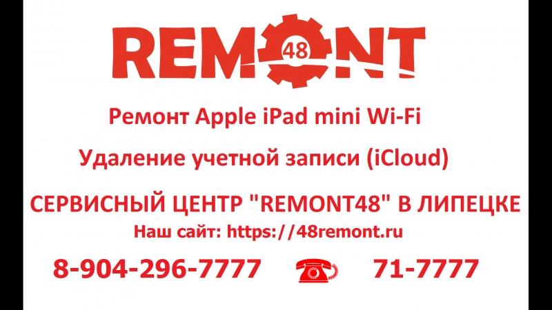Ремонт Apple iPad mini wi-fi. Удаление icloud. Замена серийного номера NAND FLASH.