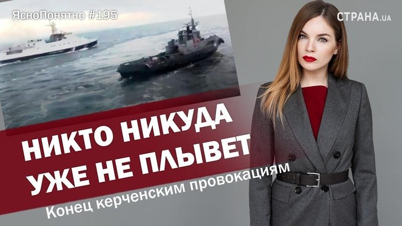 Никто никуда уже не плывет. Конец керченским провокациям | ЯсноПонятно 195 by Олеся Медведева
