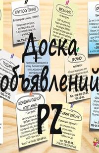 Доска объявлений переславль залесский работа в челябинске грузчики свежие вакансии