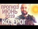 Гороскоп КОЗЕРОГ Июнь 2019 год Ведическая Астрология
