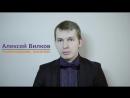 Алексей Вилков - психотерапевт, сексолог, психолог