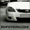 [Короткоходки_Ростов] ПНЕВМО,КХ.ВИНТЫ.
