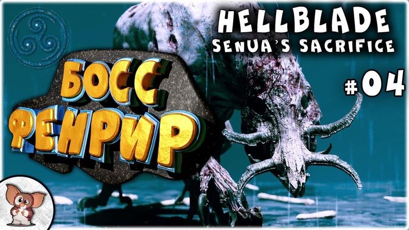Hellblade Senua's Sacrifice 4 Фенрир Монстр в темноте проСТРИМ