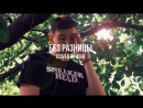 ASH - Без разницы (Grechanik cover)