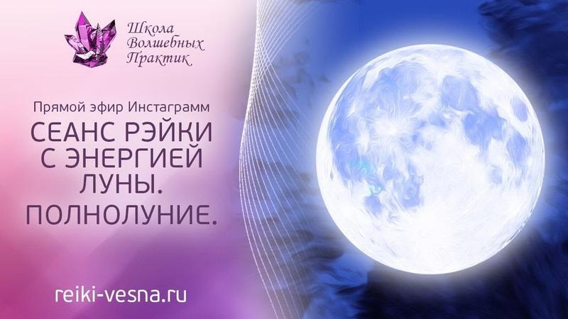 СЕАНС РЭЙКИ с Энергией Луны Полнолуние ЛУННОЕ РЕЙКИ на красоту молодость и женское здоровье