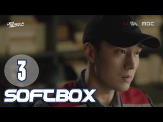 [Озвучка SOFTBOX] Териус позади меня 03 серия