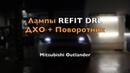 Лампы REFIT DLR (ДХО Поворотник)