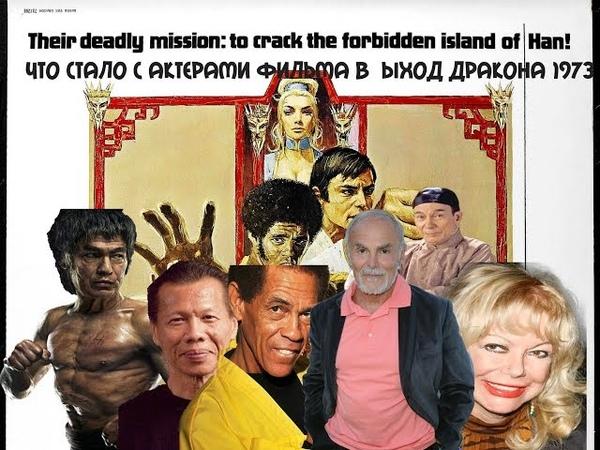 Что случилось с актерами фильма Выход Дракона 1973 ?