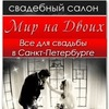 МИР на ДВОИХ свадебный салон СПб.