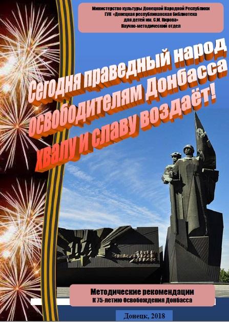 Методические рекомендации, научно-методический отдел, Донецкая республиканская библиотека для детей, 75 лет освобождения донбасса