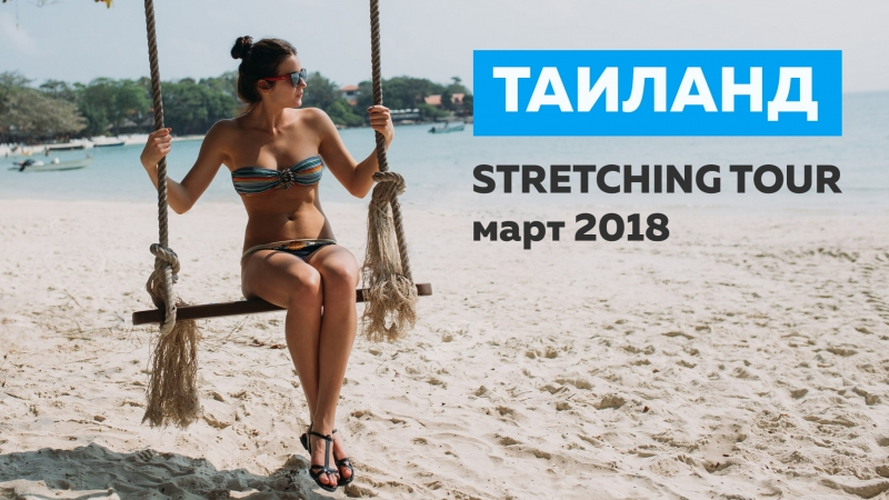 Таиланд - Stretching Tour март 2018