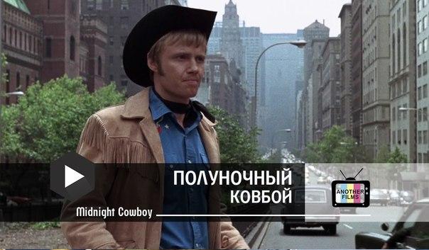 Полуночный ковбой (Midnight Cowboy)