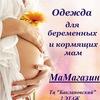 """Одежда для беременных и кормящих мам """"МаМагазин"""""""