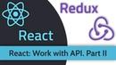 React Redux 17 Работа с реальным API (React: work with API. Part II)