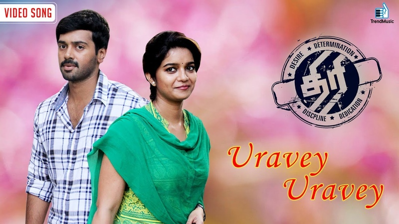 Thiri - Uravey Uravey Video Song | Ashwin, Swathi Reddy | Tilak Anand, Ajesh | Trend Music
