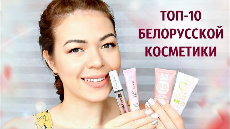 ЛУЧШАЯ БЕЛОРУССКАЯ КОСМЕТИКА 🔥 Что купить из белорусской косметики | EH