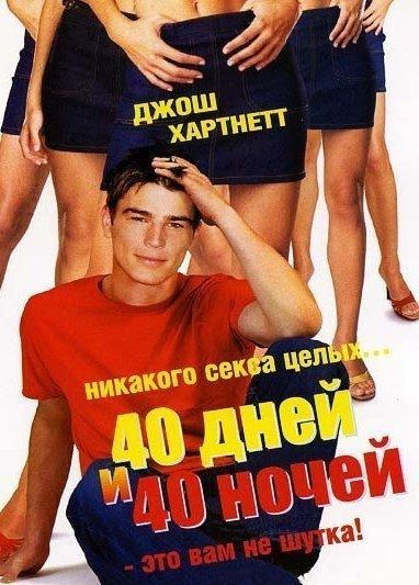 40 дней и 40 ночей (2002)