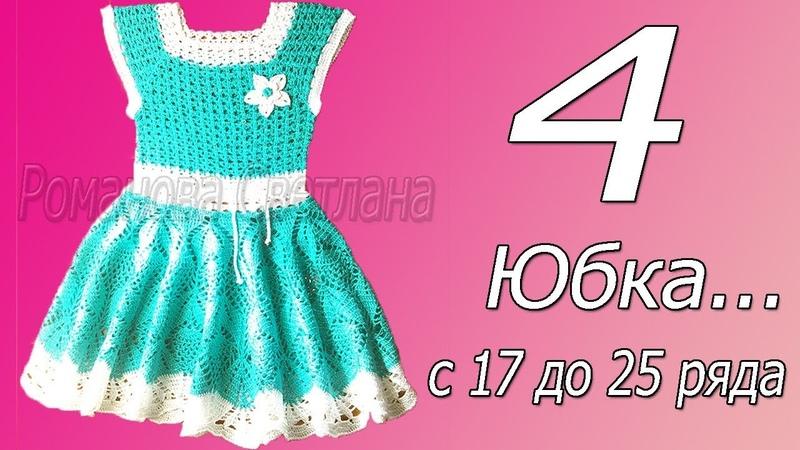 4 часть М К детского платья Юбка с 17 ряда » Мир HD Tv - Смотреть онлайн в хорощем качестве