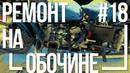Поездка в Крым на мотоцикле Урал 18 - Ремонт двигателя на обочине 23 августа 2018