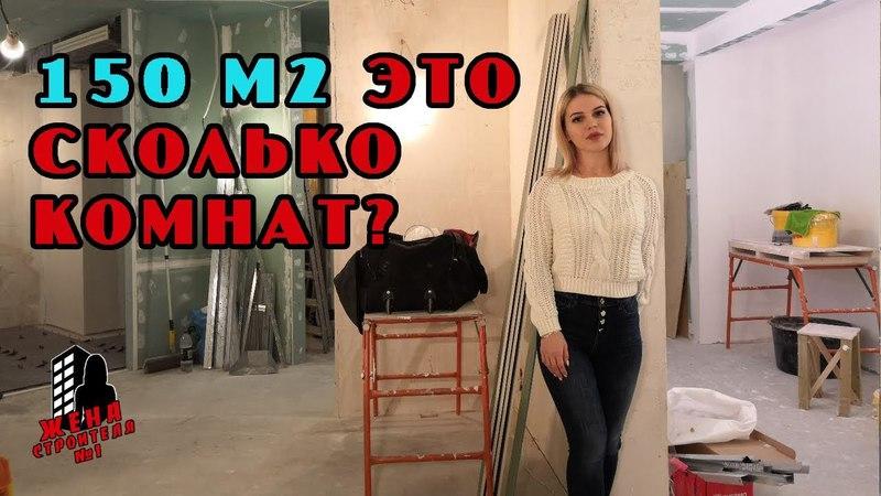 Ремонт пятикомнатной квартиры в процессе | Ремонт квартир в СПБ | Ремонт квартир в Санкт-Петербурге