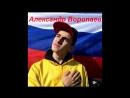Воропаев Александр номинация Доброволец года