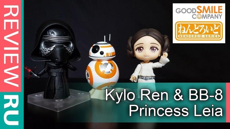 Фигурки Nendroid - Принцесса Лея, Кайло Рен, BB-8 856 Princess Leia, 726 Kylo Ren, 858 BB-8